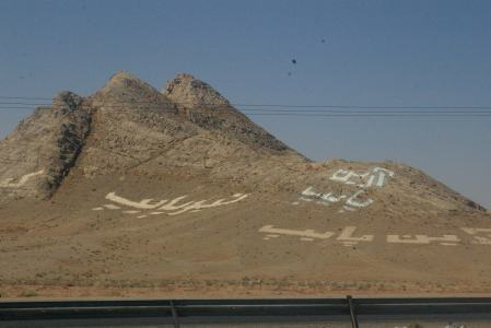 Quranic inscriptions
